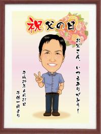 父の日祝いプレゼント商品イメージ